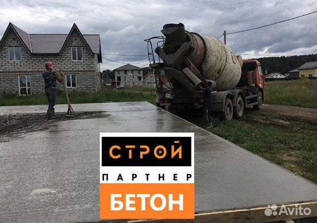 Бетон щекино миксер с бетоном на заказ