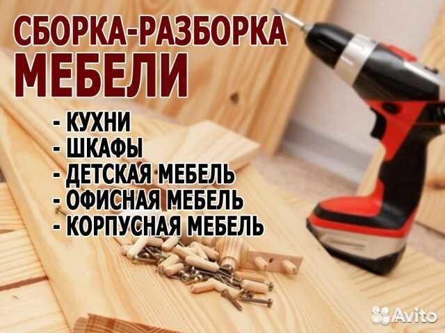 Сборщик мебели 89821864828 купить 1