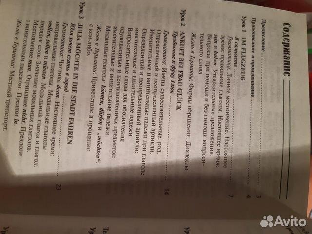 Самоучитель немецкого языка  89209949854 купить 3