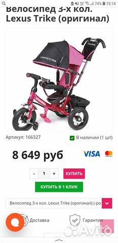 Продам детский велосипед Lexus Trike 89397041212 купить 2