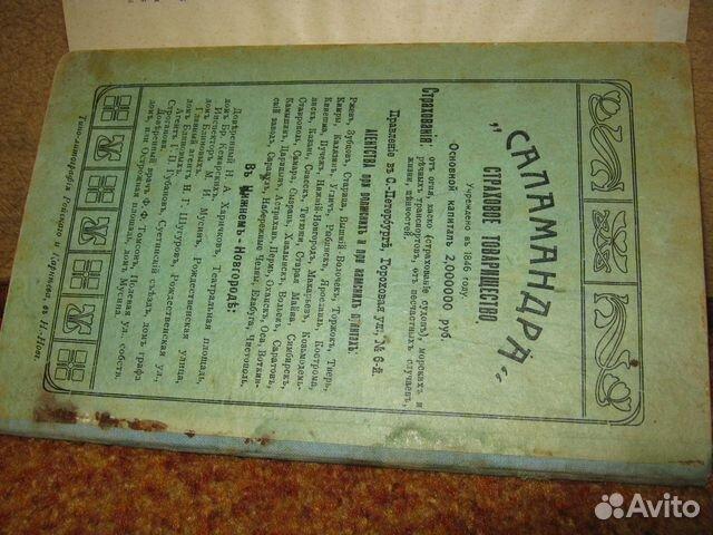 Книга стар карта Царская Волга от Истоков до Устья 89203455633 купить 4