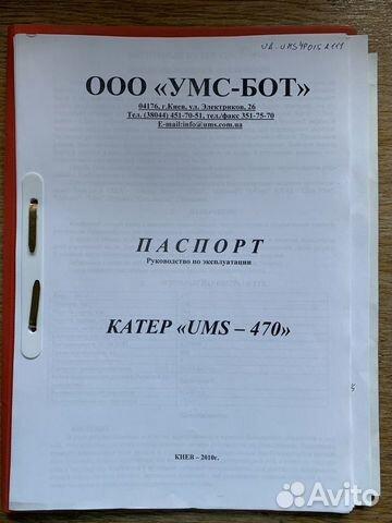 Катер UMS 470 PL  купить 1