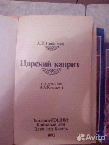 Интересные книги б/у  89505425640 купить 7