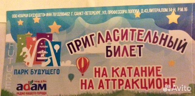 10 билетов в парк Будущего имени Кирова  89199003139 купить 2