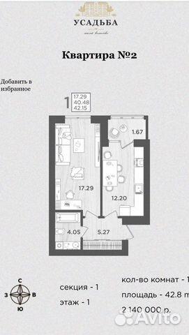 1-к квартира, 42 м², 1/4 эт.  89114925516 купить 7