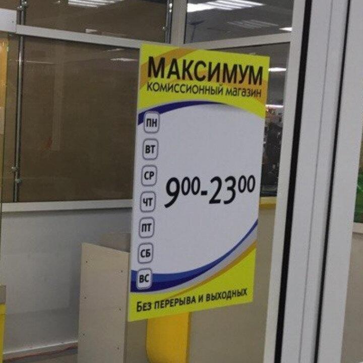 Номер Телефона Магазин Максимум