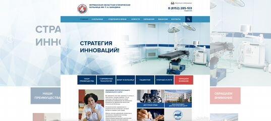 реклама сайта в интернете Мценск