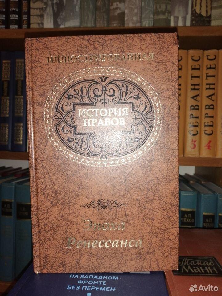 Фукс Эдуард История нравов 3 тома 1996г  89223542155 купить 2