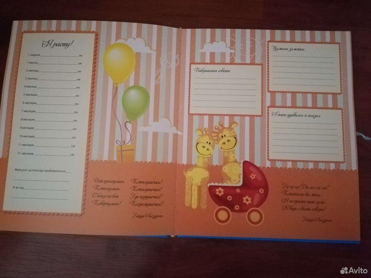 Фотоальбом для малыша  89324189314 купить 6