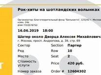 """Билеты на 16.06 """"Хиты на волынках в Коломенском"""""""