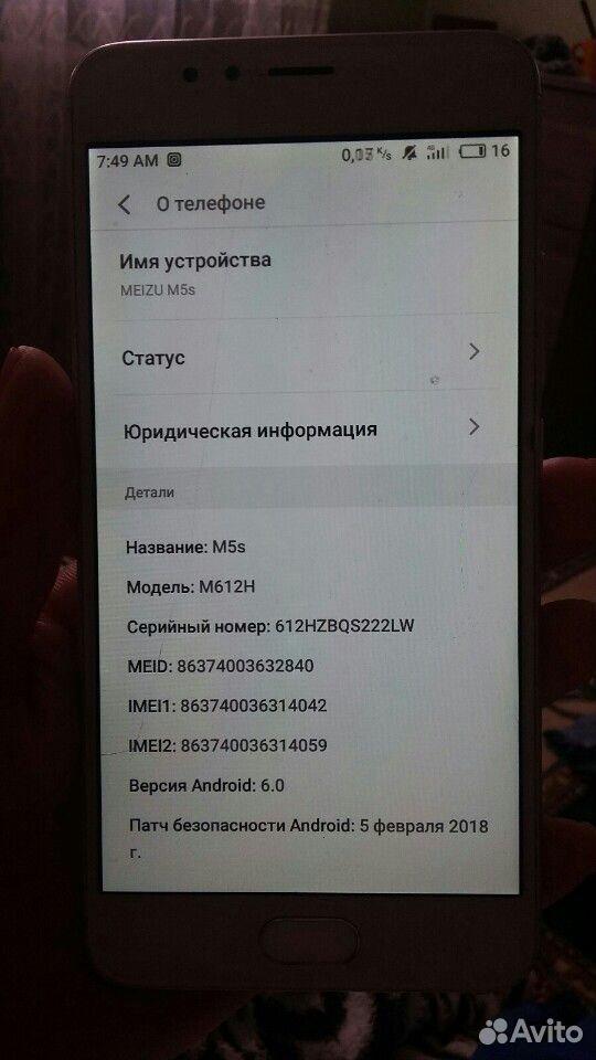 Телефон мейзу 5м с  89896527254 купить 4