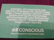 Купоны H&M
