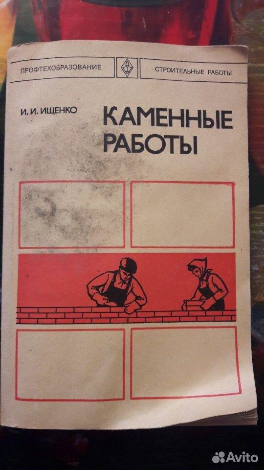 Книга Каменнве работы