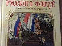 Во славу русского флота, новая