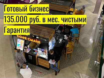 Готовый бизнес Кофейня 135 тр/мес чистыми Гарантия