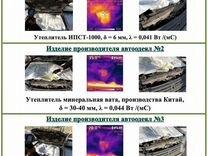 Сибирское Автоодеяло — Запчасти и аксессуары в Тюмени