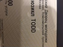 2 билета мюзикл Тодд