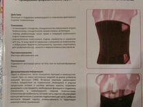 Продам корсет ортопедический комфорт