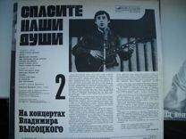 Высоцкий-2