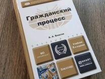 Учебник по Гражданскому процессу, А.А. Власов
