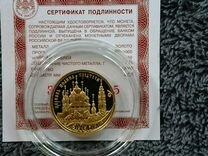 Монета 50 рублей Ярославль