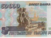 Купюра 50000 рублей 1995 года