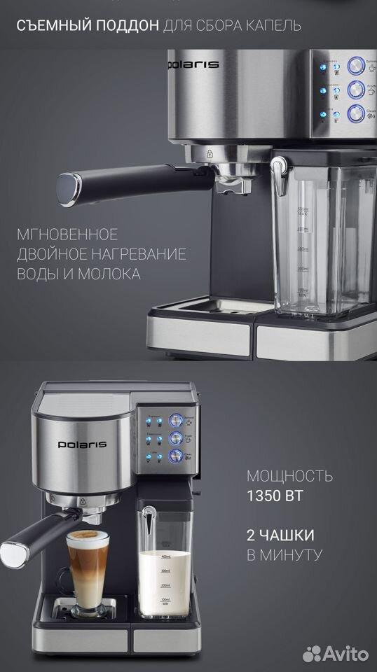 Кофеварка новая Рolaris PCM 1536 E  89291680444 купить 8