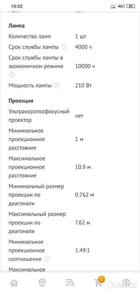 Проектор  89993500150 купить 6