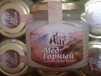 Коммерческое предложение мёд