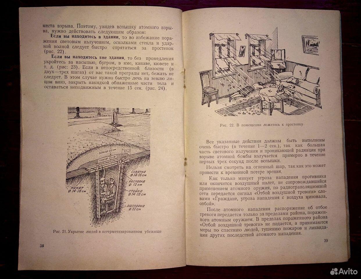 Книжки - памятки населению и военнослужащим СССР  89065131775 купить 3