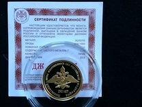 Монета 250 лет Генштаб