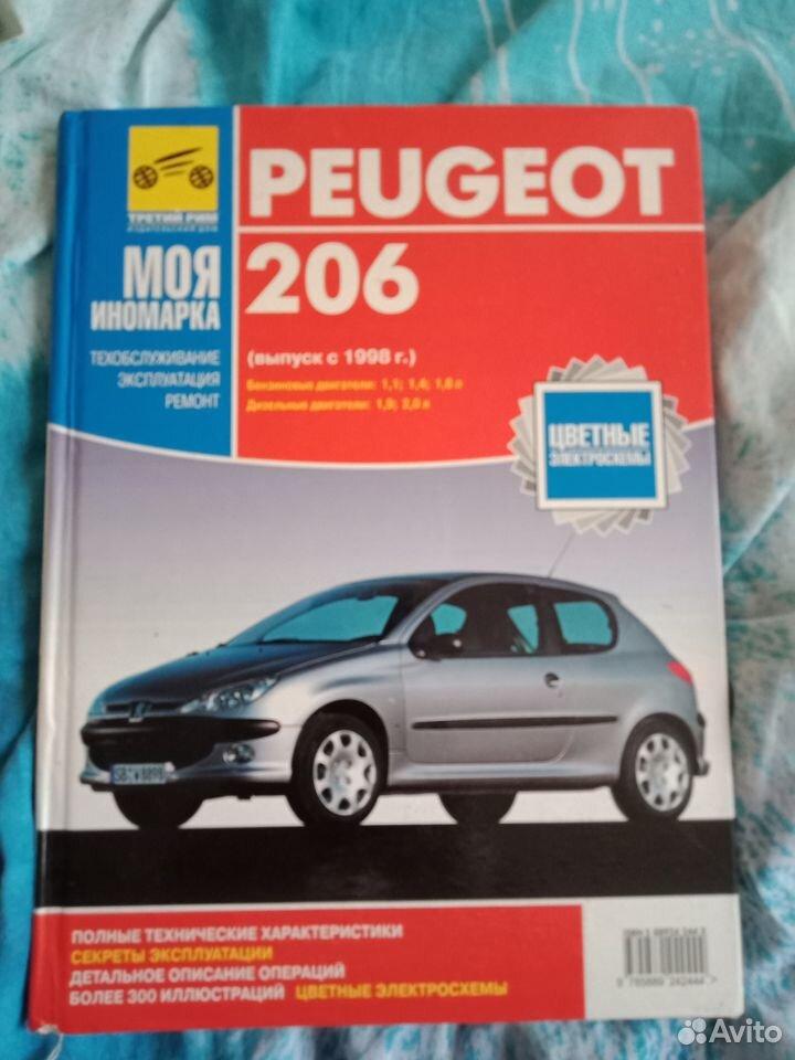 Книга Peugeot