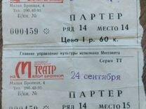 Билет на Золушку в театр на Малой Бронной