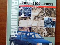 Ремонтируем ваз-2108, 2109, 21099