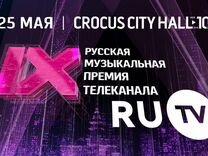 Русская музыкальная премия телеканала Ru tv