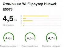 Мобильный WI FI руолтер