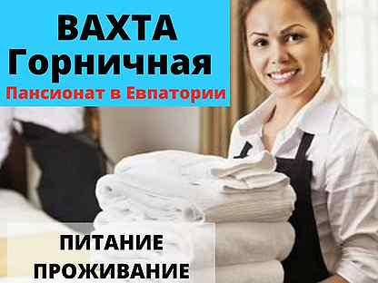 Работа по вемкам в джанкойоспаривается работа для девушек от 18 нижний новгород