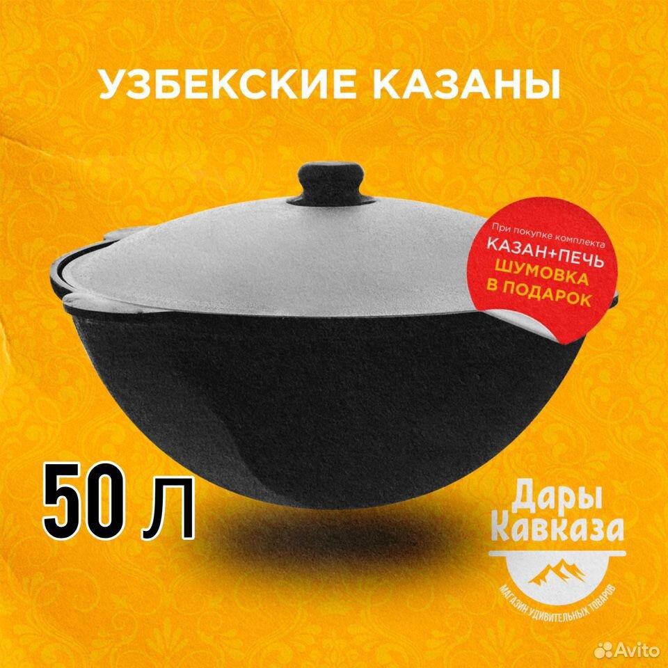 Узбекский Казан на 50 Литров  89583983455 купить 1