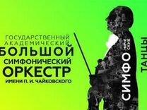 """Концерт бсо им.Чайковского """"Симфонические танцы"""""""