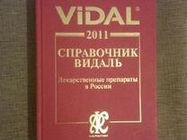 Справочник Видаль 2011