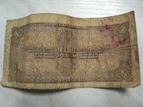 1 рубль (1938)