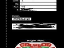 Продам билет игры престолов финал