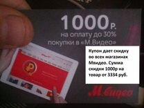 Купон мвидео 1000р скидка