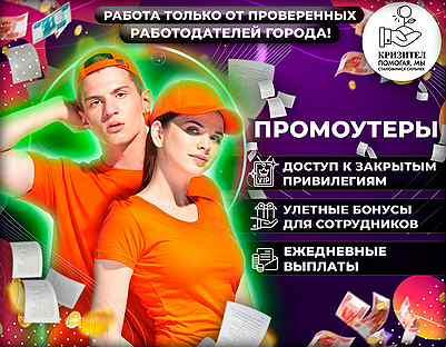 работа в иркутске с ежедневной оплатой для девушек